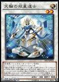 【ノーマル】天輪の双星道士