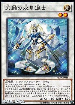 画像1: 【ノーマル】天輪の双星道士