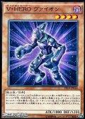 【ノーマル】V・HERO ヴァイオン