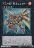 【スーパーレア】No.79 BK 新星のカイザー
