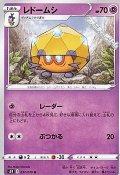 【U】レドームシ