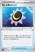 【U】月と太陽のバッジ