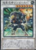 【スーパーレア】超重忍者シノビ-A・C