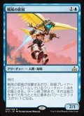 【日本語foil】戦凧の匪賊/Warkite Marauder