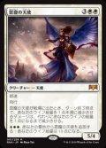 【日本語】恩寵の天使/Angel of Grace