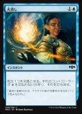 【日本語】火消し/Quench