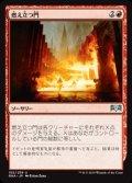 【日本語】燃え立つ門/Gates Ablaze