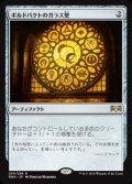 【日本語Foil】ギルドパクトのガラス壁/Glass of the Guildpact
