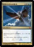 【日本語】スフィンクスの啓示/Sphinx's Revelation