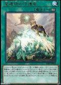 【レア】星遺物の守護竜
