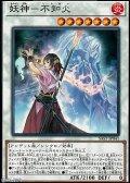 【ノーマル】妖神-不知火