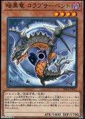 【ノーマル】暗黒竜 コラブサーペント