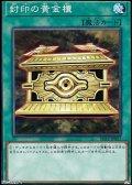 【ノーマル】封印の黄金櫃