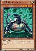 【ノーマル】超電磁タートル