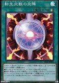 【スーパーレア】転生炎獣の炎陣