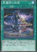 黒魔術の継承【パラレル】