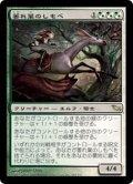 【日本語】萎れ葉のしもべ/Wilt-Leaf Liege