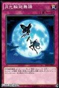 【ノーマル】月光輪廻舞踊