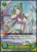 【ST+】戦場に立つ王女 エリンシア