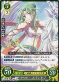 【ST】戦場に立つ王女 エリンシア