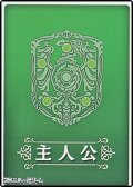 【ST】主人公マーカーカード(緑)