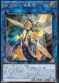 【シークレットレア】銀河眼の煌星竜