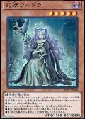 【スーパーレア】幻妖フルドラ