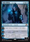 【日本語】秘密の解明者、ジェイス/Jace, Unraveler of Secrets