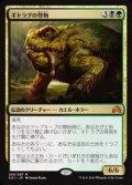 【日本語】ギトラグの怪物/The Gitrog Monster