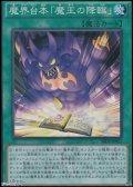 【スーパーレア】魔界台本「魔王の降臨」
