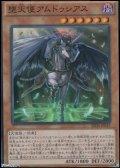 【スーパーレア】堕天使アムドゥシアス