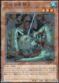 【パラレル】沼地の魔神王
