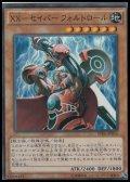 【スーパーレア】XX-セイバー フォルトロール