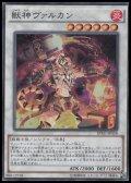 【スーパーレア】獣神ヴァルカン