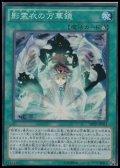 【スーパーレア】影霊衣の万華鏡