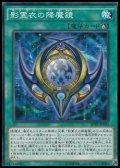 【ノーマル】影霊衣の降魔鏡