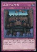 【ノーマル】王宮のお触れ