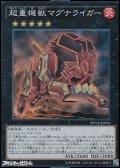【スーパーレア】超量機獣マグナライガー