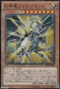 【ウルトラレア】巨神竜フェルグラント
