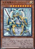 【ウルトラレア】天空聖騎士アークパーシアス