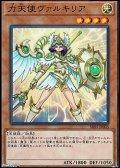 【スーパーレア】力天使ヴァルキリア