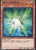 【ノーマル】緑光の宣告者