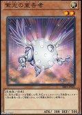 【ノーマル】紫光の宣告者
