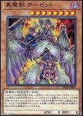 【ノーマル】真魔獣ガーゼット
