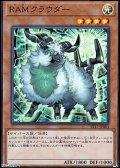 【スーパーレア】RAMクラウダー