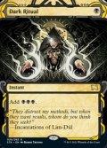 ☆特殊枠【英語Foil】暗黒の儀式/Dark Ritual