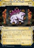 ☆特殊枠【日本語Foil】神聖なる計略/Divine Gambit