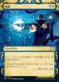 ☆特殊枠【日本語Foil】否認/Negate