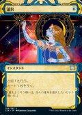 ☆特殊枠【日本語Foil】選択/Opt