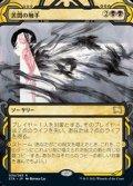 ☆特殊枠【日本語Foil】苦悶の触手/Tendrils of Agony